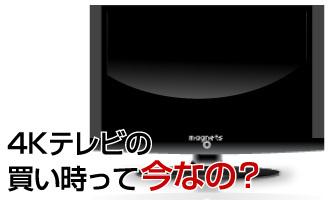 4Kテレビ1.jpg